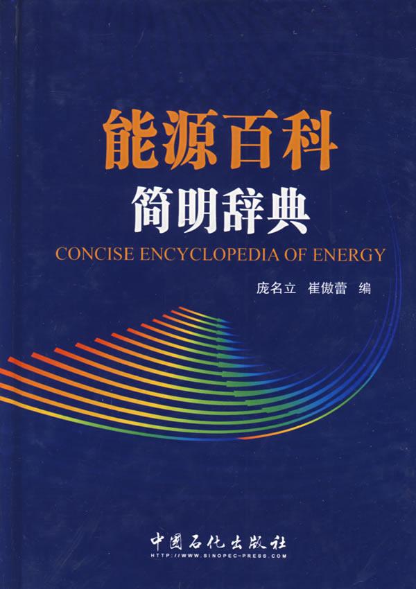 《能源百科简明辞典》电子书下载 - 电子书下载 - 电子书下载