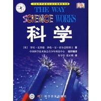 科学(精)