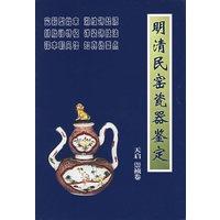 明清民窑瓷器鉴定:天启崇祯卷