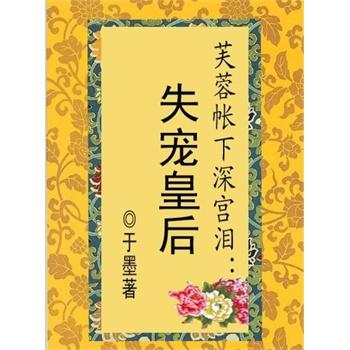芙蓉帐下深宫泪:失宠皇后(一)(电子书)
