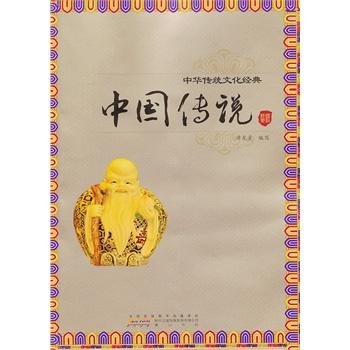 中国传说(中华传统文化经典)