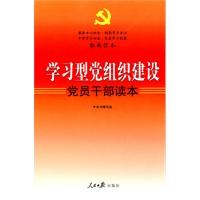 学习型党组织建设党员干部读本(