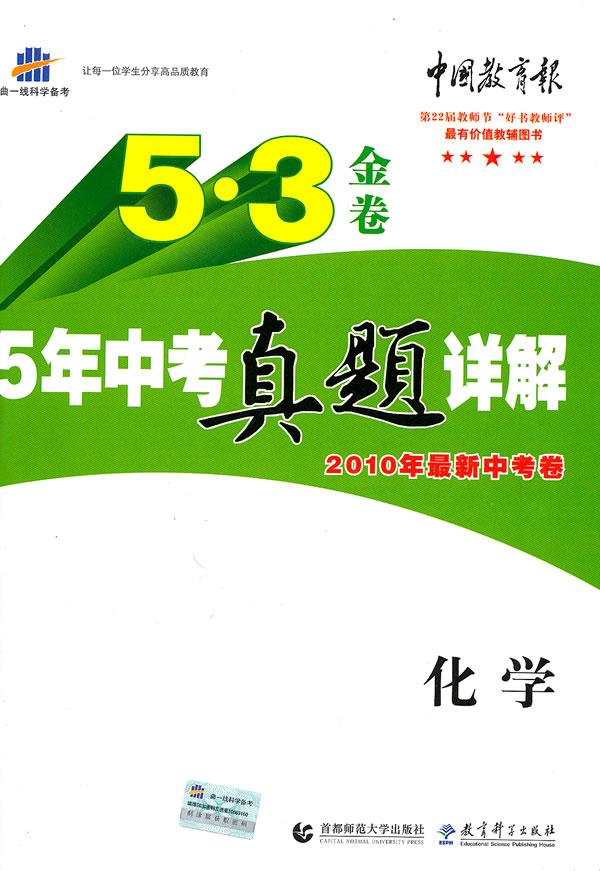 《曲一线科学备考5·3金卷《5年中考真题详解》2010年最新中考卷·化学》电子书下载 - 电子书下载 - 电子书下载