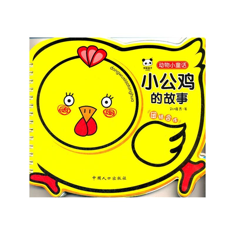 《小公鸡的故事-动物小童话》柔萱