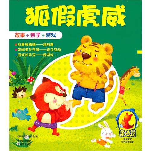 狐假虎威 狐狸和乌鸦 亲子屋 故事 亲子 游戏图片 61706813号