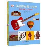 《有趣的发明与发现》(全3册)(揭秘改变世界的伟大发明,给你包罗万象的无穷创意。来自DK的精美科普图书。)