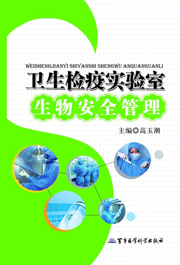 认可中心//中国动物卫生 当当网图书 卫生检疫实验室生物安全管理