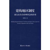 建构地区制度:亚太安全合作理事