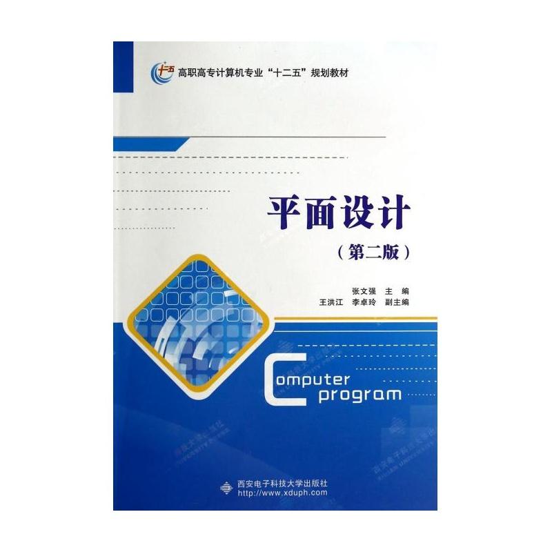 【平面设计(第2版高职高专计算机专业十二滕头园林设计有限公司图片
