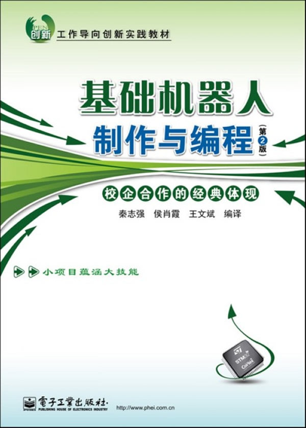 基础机器人制作与编程(第2版)