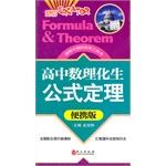 高中数理化生公式定理