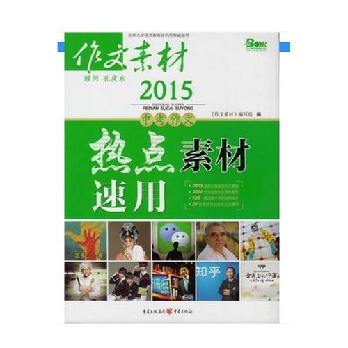 2015中考作文热点素材速用北京大学语文教育研究所权威指导《作文素材