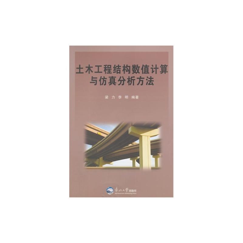 土木工程结构数值计算与仿真分析方法/梁力