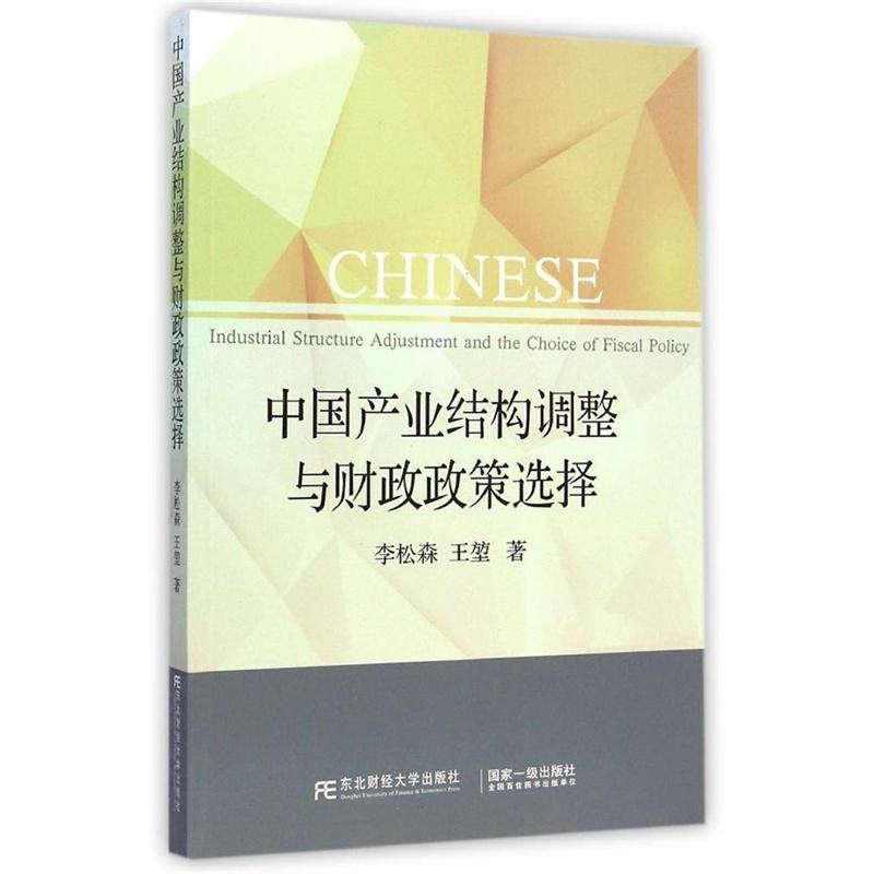 中国产业结构调整与财政政策选择