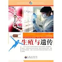 《走进生命科学丛书:生殖与遗传》封面