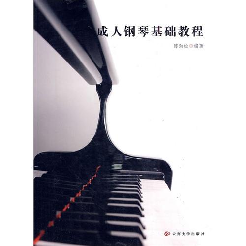 成人钢琴十课速成(附cd)