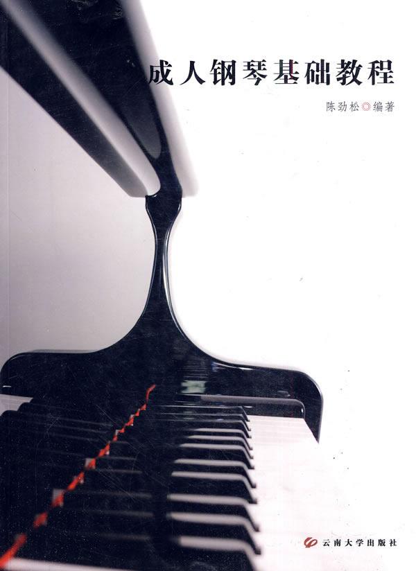 中老年人钢琴基础教程2图片