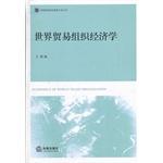 世界贸易组织经济学