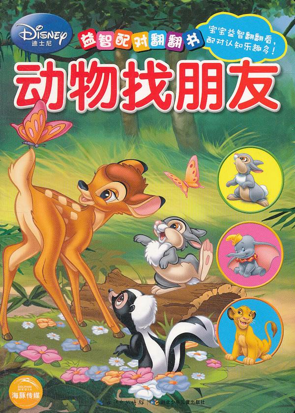 一个头像图片很多动物找兔子