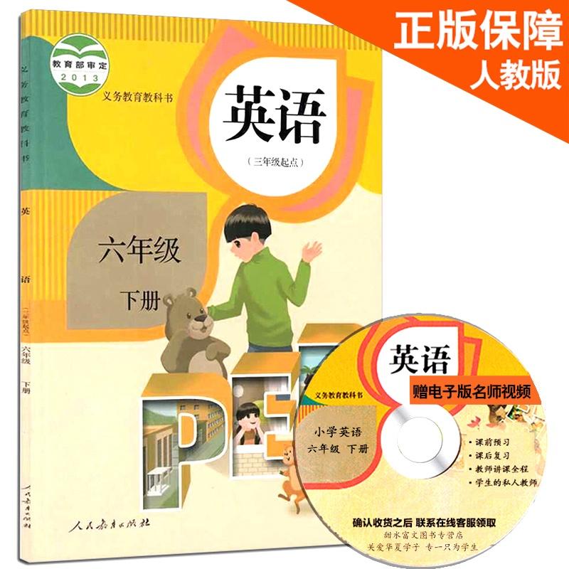 pep小学英语课本( 六年级下册 )[87p]   六年级英语书 下册 第高清图片
