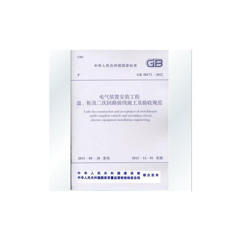 电气装置安装工程盘柜及二次回路结线施工及验收规范gb50171-2012
