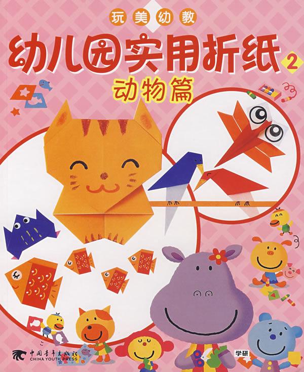 玩美幼教幼儿园实用折纸2动物篇(彩色)