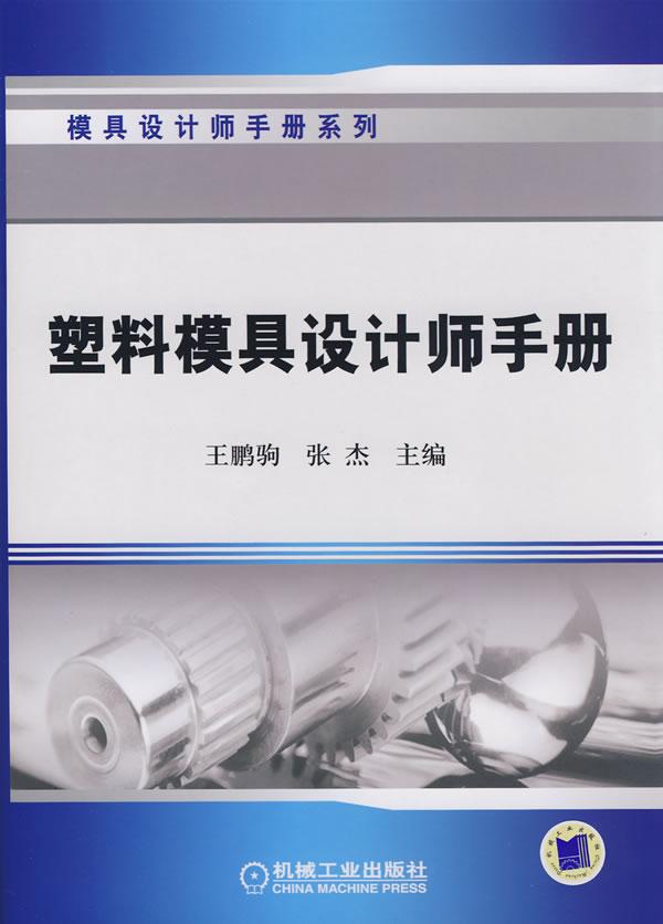 塑料模具设计师图书王鹏驹-按钮杂志-手册电梯工业v图书图片