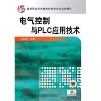 《电气控制与PLC应用技术》封面