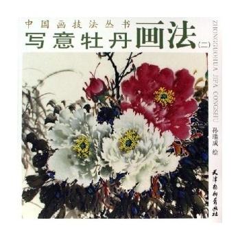 《写意牡丹画法(二)》(孙瑞成.)【简介