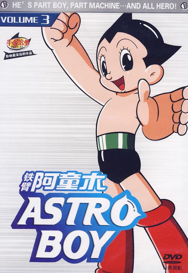 铁臂阿童木volume3(9-12集)(dvd)图片