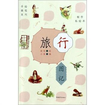 旅行图记(制作私绘本)/手绘教程系列