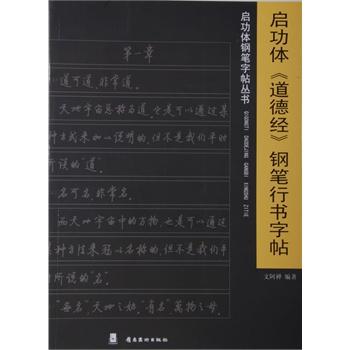 《启功体《道德经》钢笔行书字帖》文阿禅