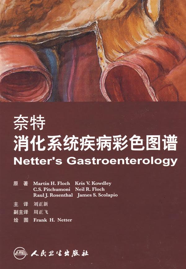 奈特消化系统疾病彩色图谱(翻译版)