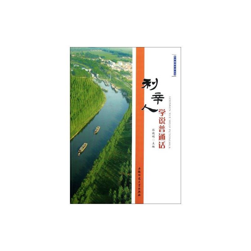 【利辛人学说普通话/利辛高级中学丛书张晓明信阳高中平昌图片