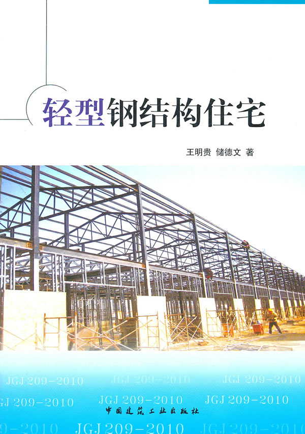 轻型钢结构住宅/王明贵