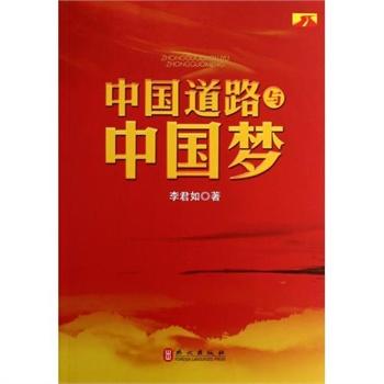 《中国道路与中国梦》