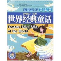 影响孩子一生的世界经典童话(注音版)