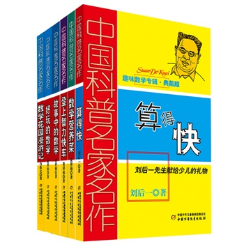 中国科普名家名作数学系列(全27册)