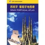 西班牙 葡萄牙地图册