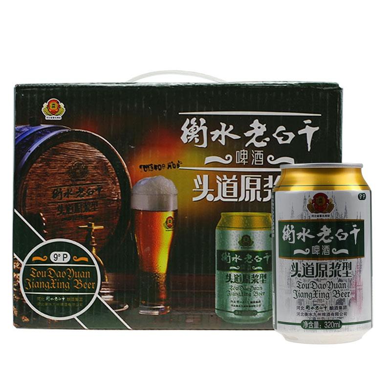 【俺买酒】衡水老白干 头道原浆型听装啤酒 320ml*12听整箱装 仅限