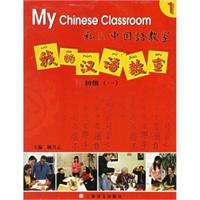 我的汉语教室