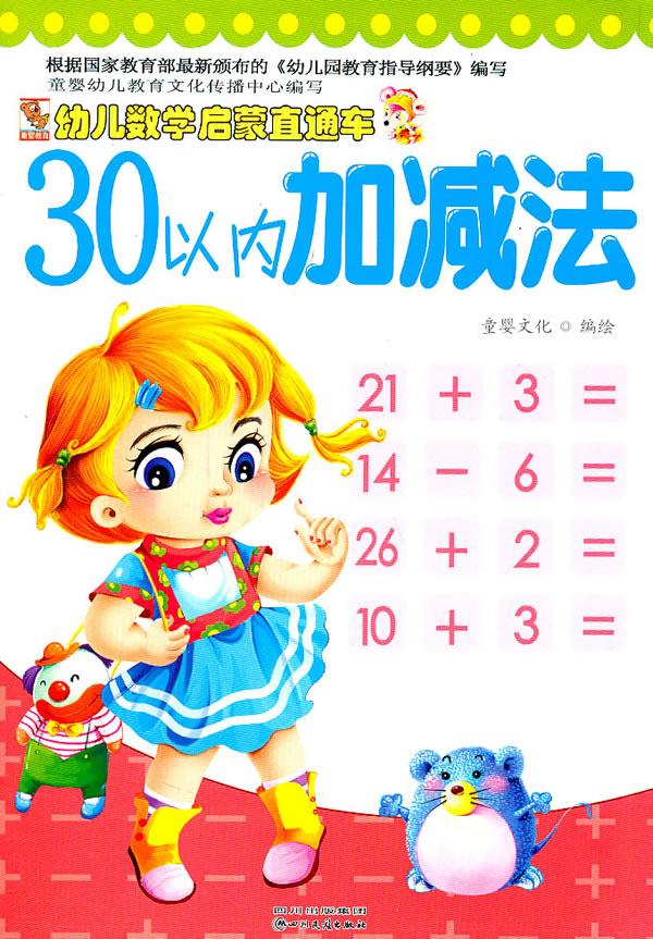 幼儿数学启蒙直通车30以内加减法