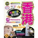 香港吃喝玩乐全攻略(2013-2014最新全彩版)