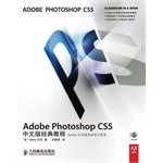 Adobe Photoshop CS5中文版经典教程封面图片