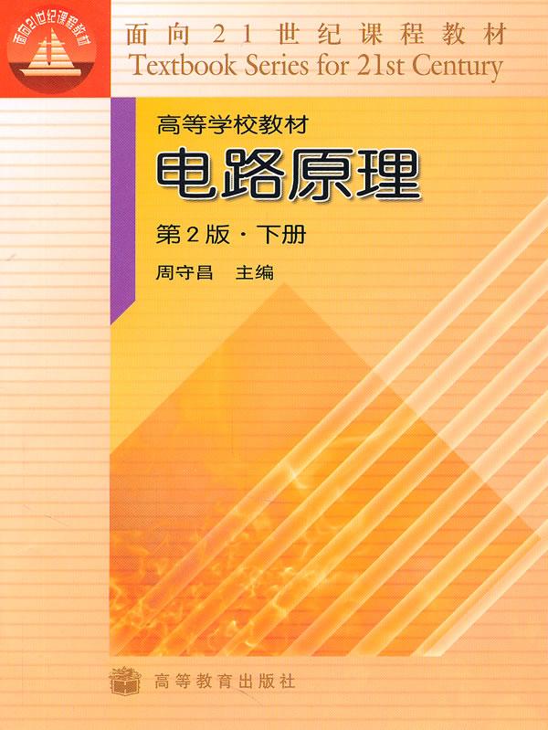 电路原理第2版(下册)/周守昌