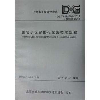《上海市建设规范住宅小区智能化应用技术规程dg/tj0
