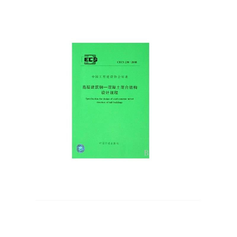 《高层建筑混凝土结构技术规程》jgj3—2010解读
