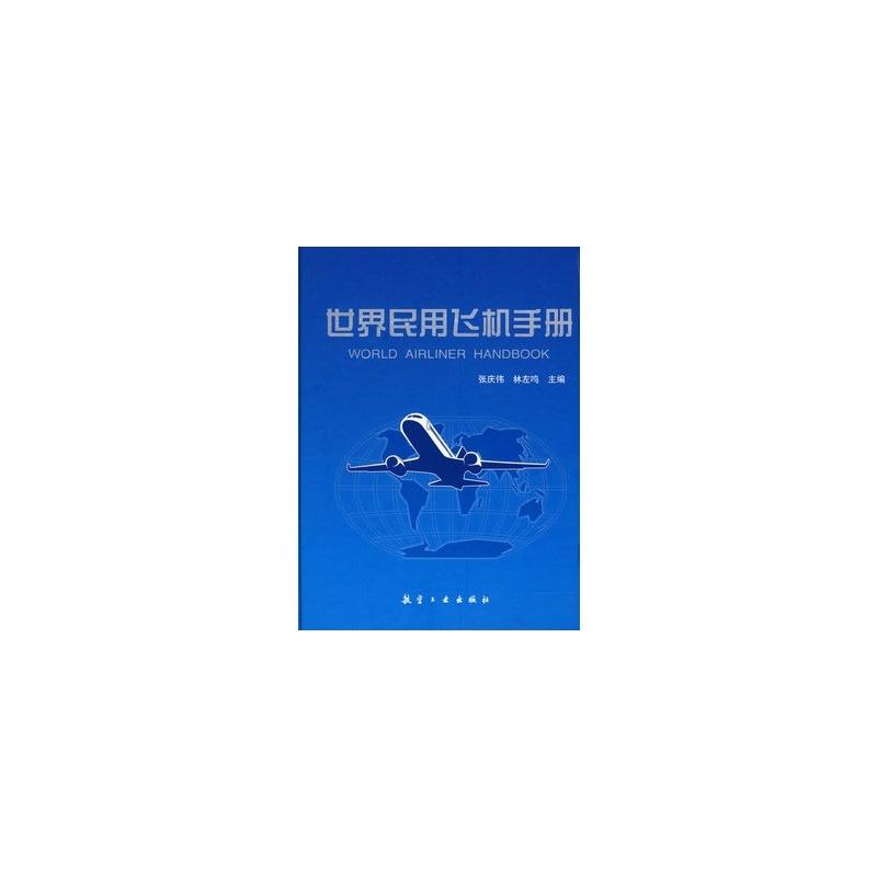 【世界民用飞机手册图片】高清图