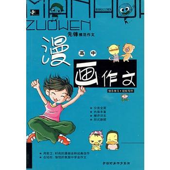 高中漫画(高中)三科作文联赛图片