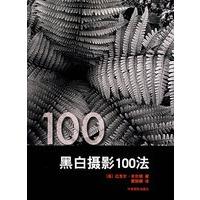 《黑白摄影100法》封面